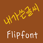 365handwriting  Korean Flipfo icon
