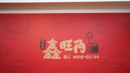 台中 香港師父坐鎮的鑫旺角
