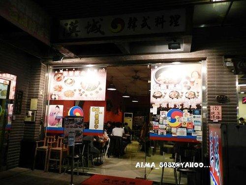 漢城韓式料理