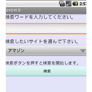 DVD検索