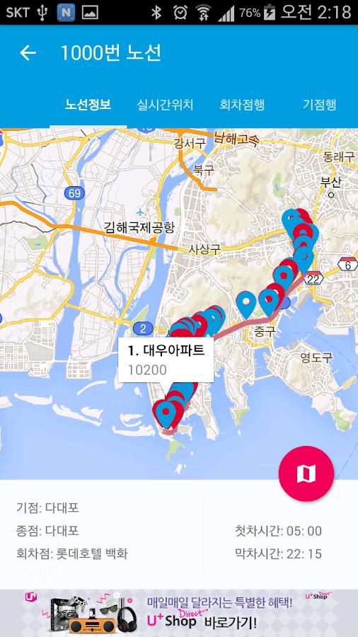 부산버스 (BusanBus) - 부산시 버스노선정보안내 - screenshot
