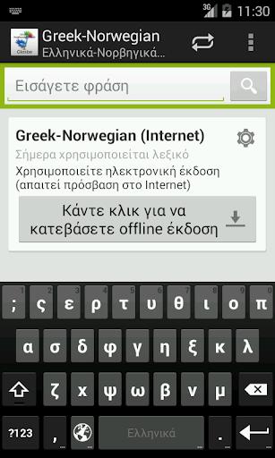 Greek-Norwegian Dictionary