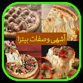 أشهى وصفات بيتزا--pizza