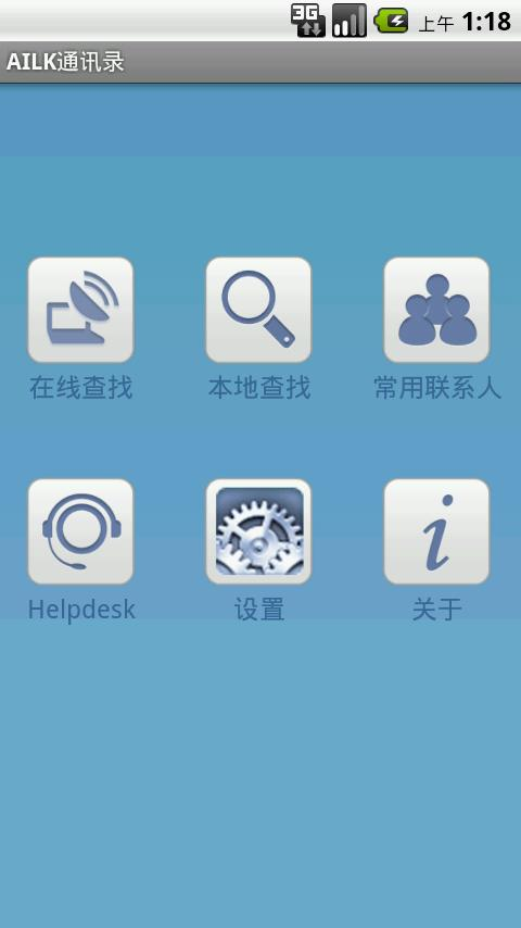 亚联通讯录 - screenshot