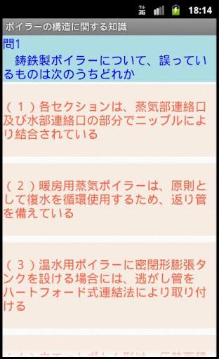 1級ボイラー試験(資格試験) 体験版