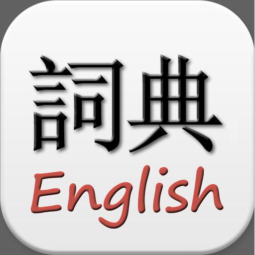 英漢漢英發音字典 教育 LOGO-玩APPs