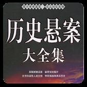 歷史懸疑奇案實錄大全(簡繁版)