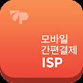 모바일 간편결제(ISP)