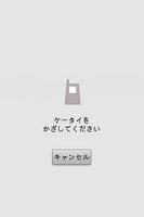 screenshot of おサイフケータイ Webプラグイン