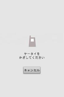 おサイフケータイ Webプラグイン- screenshot thumbnail