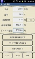 Screenshot of SimpleMortgageCalculator