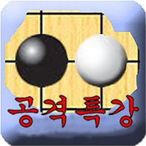 바둑공격특강 娛樂 App LOGO-硬是要APP