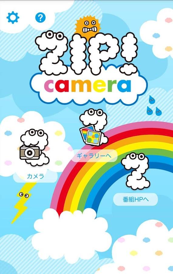 ZIP!camera - screenshot