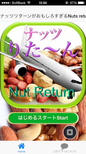 娛樂必備免費app推薦|ナッツリターンがおもしろすぎるNuts return dx線上免付費app下載|3C達人阿輝的APP