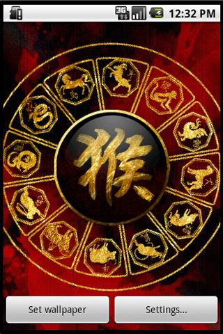 Chinese Horoscope Wallpaper - screenshot