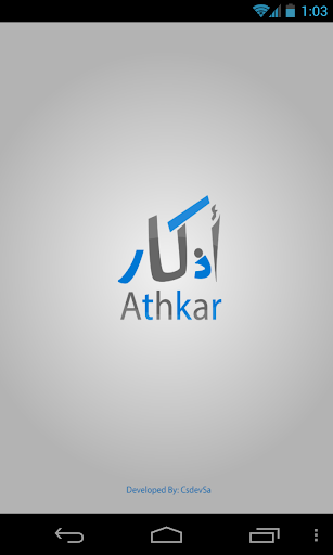 أذكار - Athkar