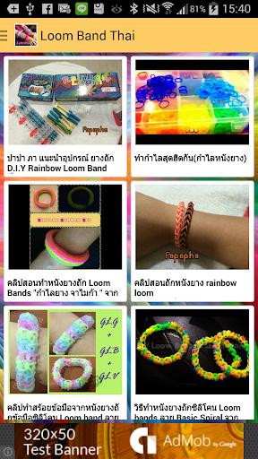 Loom Thai
