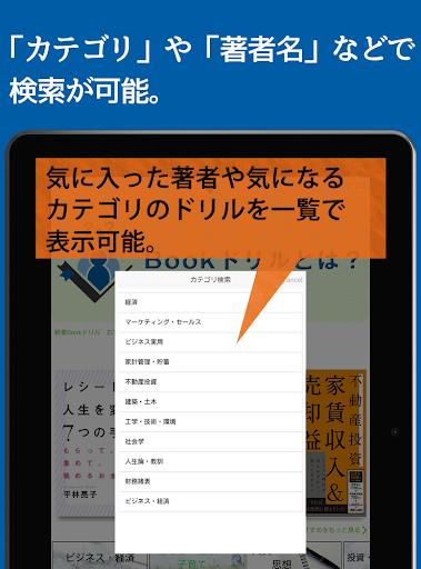 【免費書籍App】本がクイズに!Bookドリル 1冊の概要が3分でわかる!-APP點子