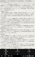 Screenshot of 日経テレコン