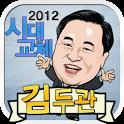 시대교체 김두관 icon
