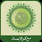 al-Quran al-Karim(Kanzul Iman) icon