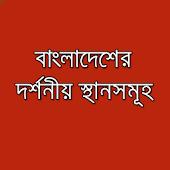 দর্শনীয় স্থান Bangla Tourism