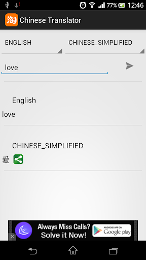 Chinese Translator