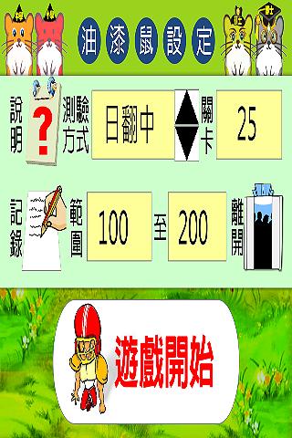【免費教育App】油漆式速記法-日文檢定N2級-APP點子