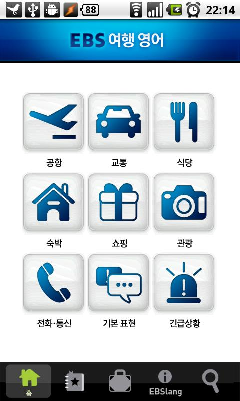 EBS 여행영어- screenshot