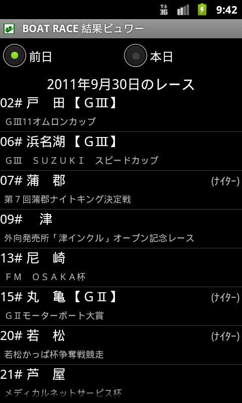 BOAT RACE 結果ビュワー- screenshot