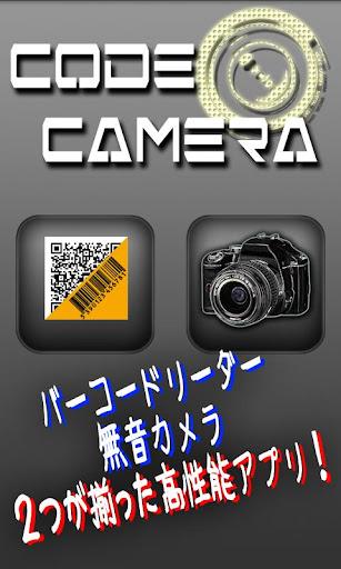 コードカメラ