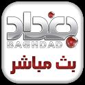 Baghdad TV Live - قناة بغداد icon