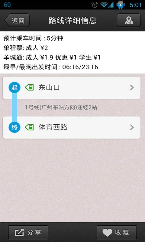 广州地铁 Guangzhou Metro - screenshot