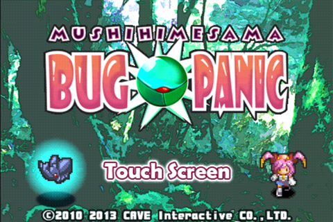 MUSHIHIMESAMA BUG PANIC- screenshot