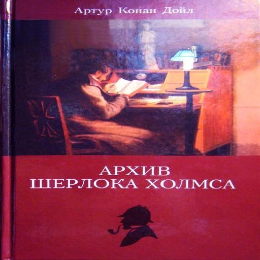 Архив Шерлока Холмса LOGO-APP點子