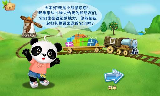 乐乐的英语小火车 FREE