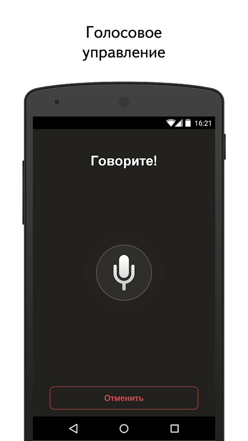 Яндекс.Навигатор - screenshot