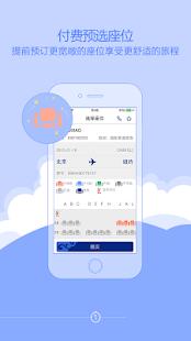 国航无线-机票、旅游 - screenshot thumbnail