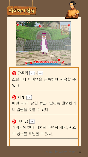 免費下載書籍APP 마비노기 공식 가이드북 더 드라마 : 이리아 app開箱文 APP開箱王