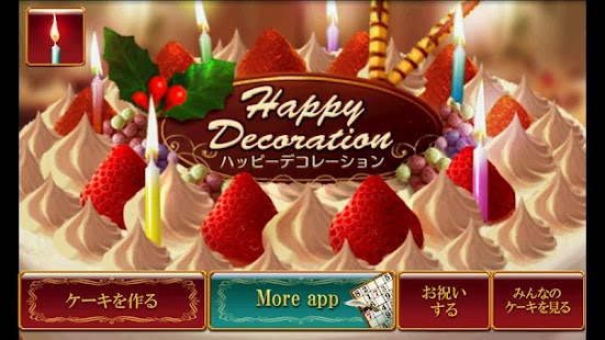 Happy Decoration Lite - screenshot thumbnail
