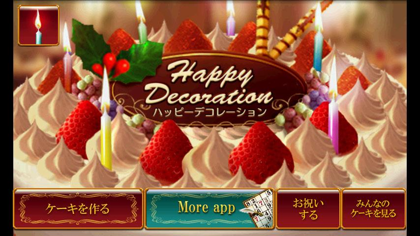 Happy Decoration Lite - screenshot