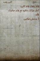 Screenshot of نكت جامدة