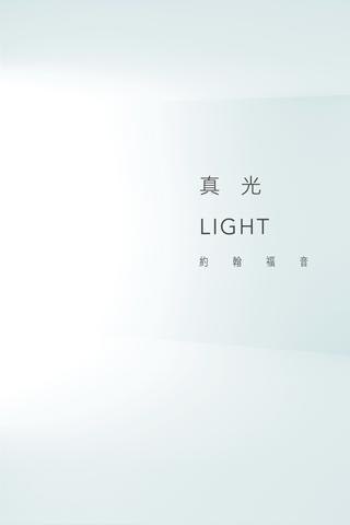 LIGHT 真光 - 約翰褔音
