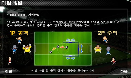 핸드싸커,Hand soccer - screenshot thumbnail