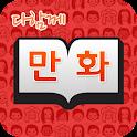 다함께만화 - 무료만화 (순정/코믹/로맨스/애니) icon