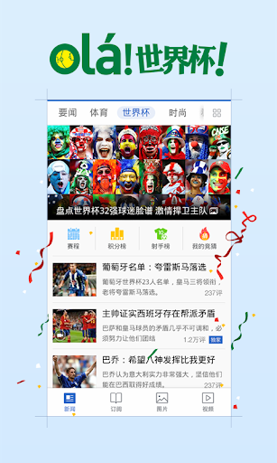 軍事_新聞中心_騰訊網