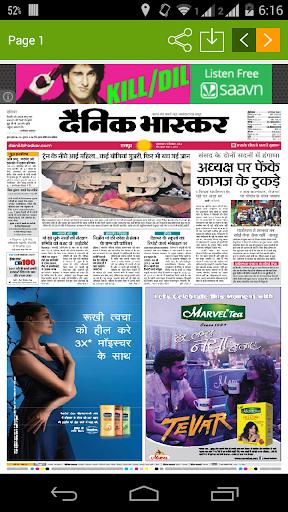 【免費新聞App】Chhattisgarh News-APP點子