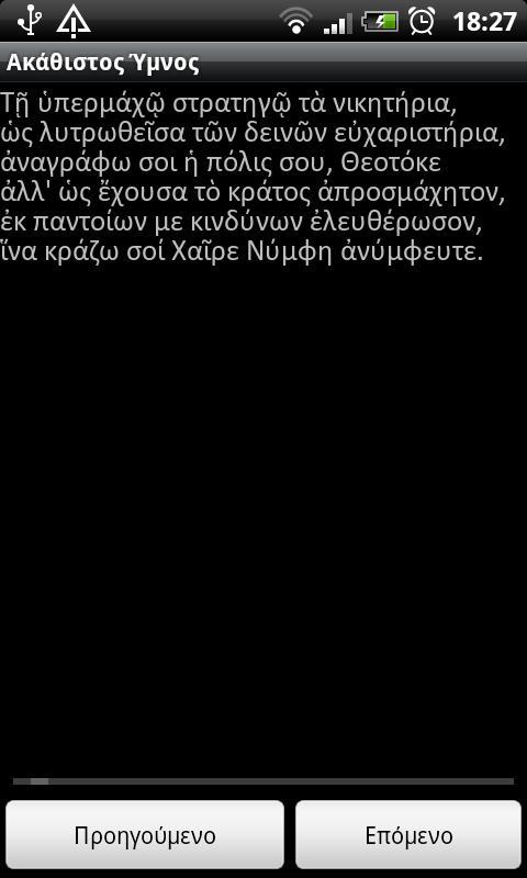 Ακάθιστος Ύμνος (Χαιρετισμοί)- screenshot