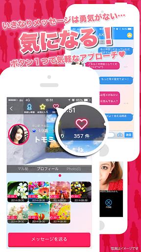 Best mate ~写真で楽しむ恋のメッセージアプリ|玩社交App免費|玩APPs
