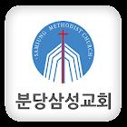 분당삼성교회 icon